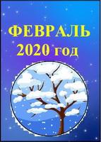 Лунный посевной календарь садовода и огородника на февраль 2020 года