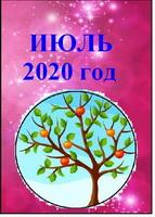 Лунный посевной календарь на июль 2020 года