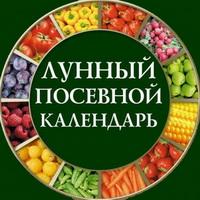 Lunnyj Posevnoj Kalendar Dlya Sadovodov I Ogorodnikov