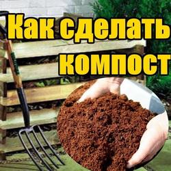 Правила приготовления компоста