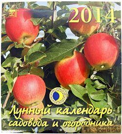 календарь садовода на 2014 год
